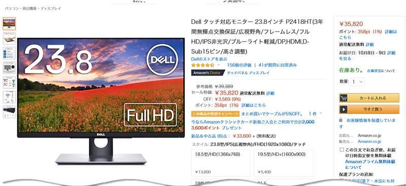 Dell タッチ対応モニター 23.8インチ P2418HT が35,820円!
