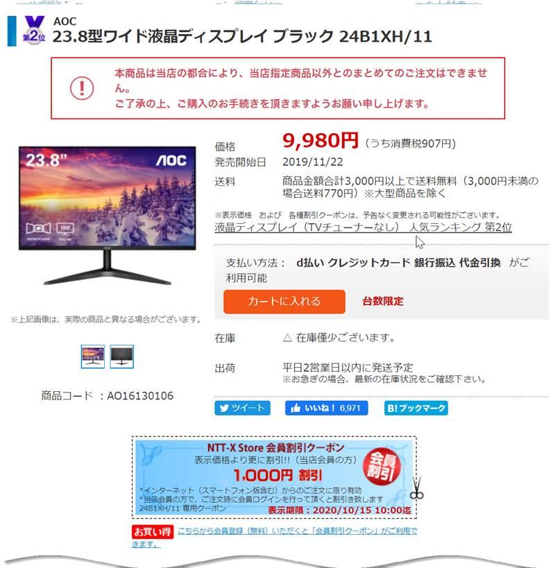 AOC 23.8型ワイド液晶ディスプレイ 24B1XH が8,980円!