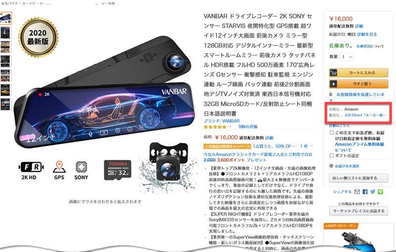 VANBAR ドライブレコーダー 2K 夜間特化型が半額!
