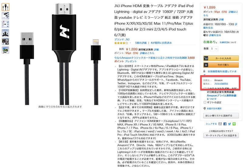 JVJ iPhone HDMI Lightning 変換 ケーブルアダプタが送料無料!