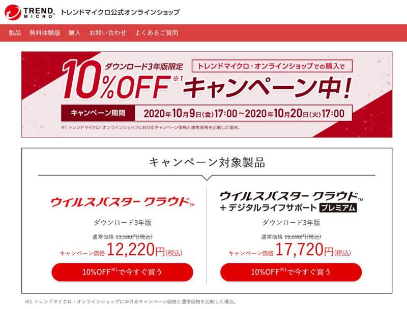 ウイルスバスター クラウド ダウンロード3年版が10%OFF!
