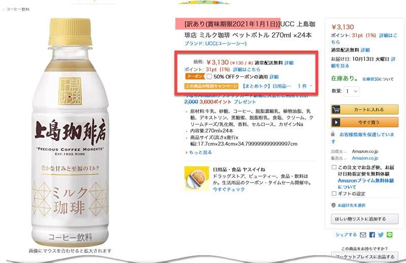[訳あり特価]UCC 上島珈琲店 ミルク珈琲 270ml×24本が1,565円