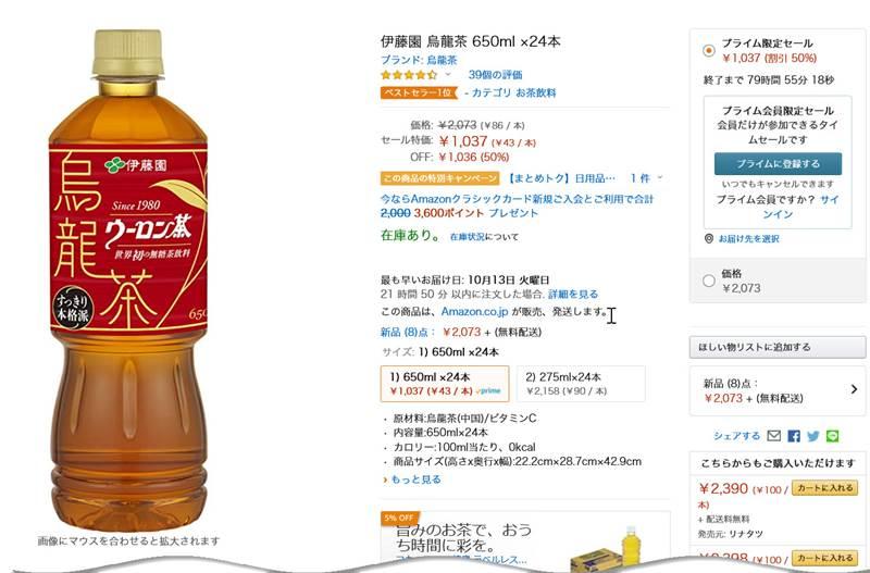 伊藤園 烏龍茶 650ml×24本 が1,037円!