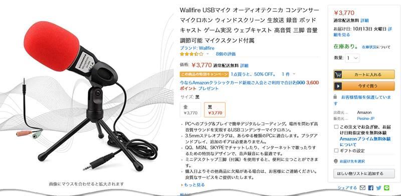 Wallfire USBコンデンサーマイク が大幅値下げ!