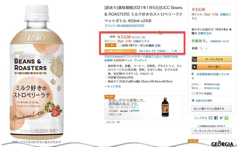 【訳アリ】UCC Beans & ROASTERS ミルク好きのストロベリーラテが半額!