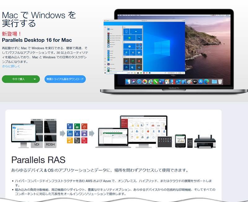 MacでWindowsを使えるソフト パラレルズ【Parallels】が10%オフ!