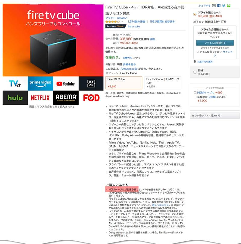 Fire TV Cubeが8,980円!