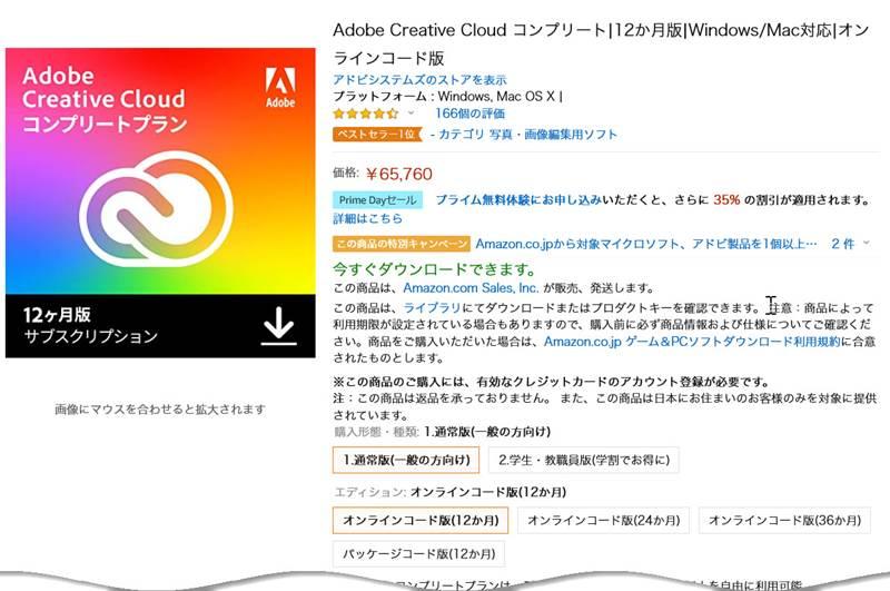 Adobe Creative Cloud コンプリート 12ヶ月版が35%オフ!