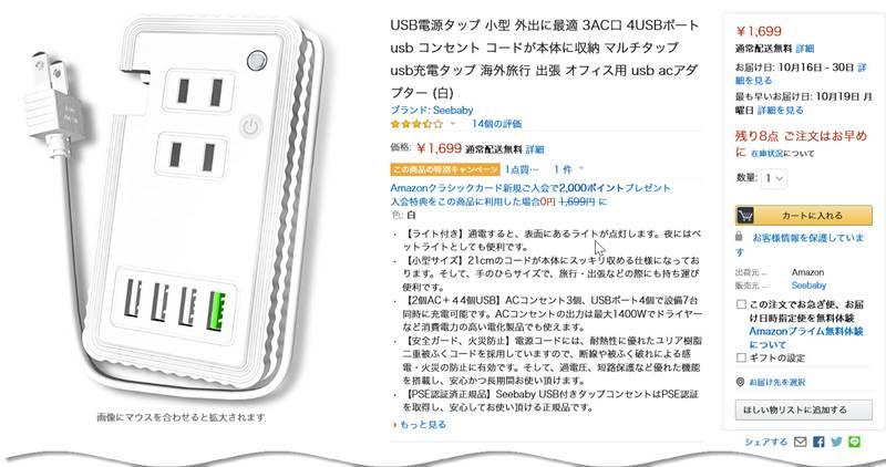 Seebaby USB電源タップ 3AC 4USBポートがさらに半額!