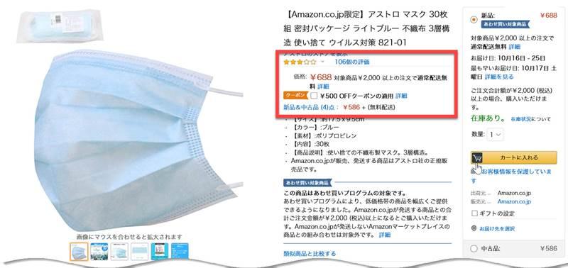 アストロ マスク 30枚組 密封パッケージ ライトブルー 3層構造 使い捨て 188円!