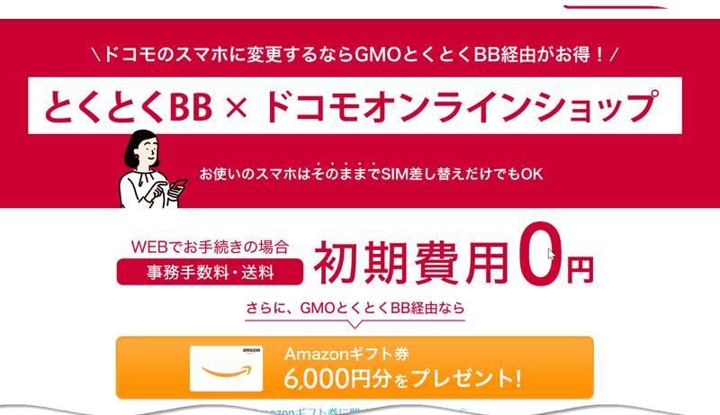 GMOとくとくBBのドコモSIMは安くて高品質