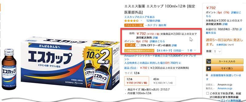 エスカップ 100ml×12 がクーポンで633円!