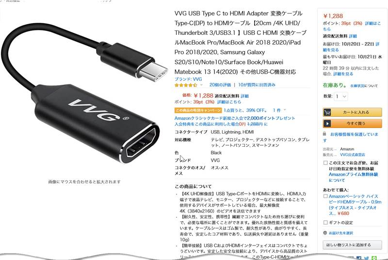 VVG USB Type-C(DP) to HDMI Adapter 変換ケーブルが644円!