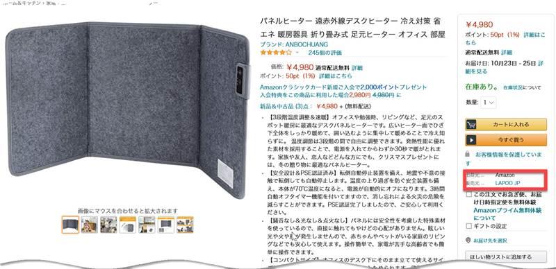 足元パネルヒーターがクーポンで半額、2,490円!