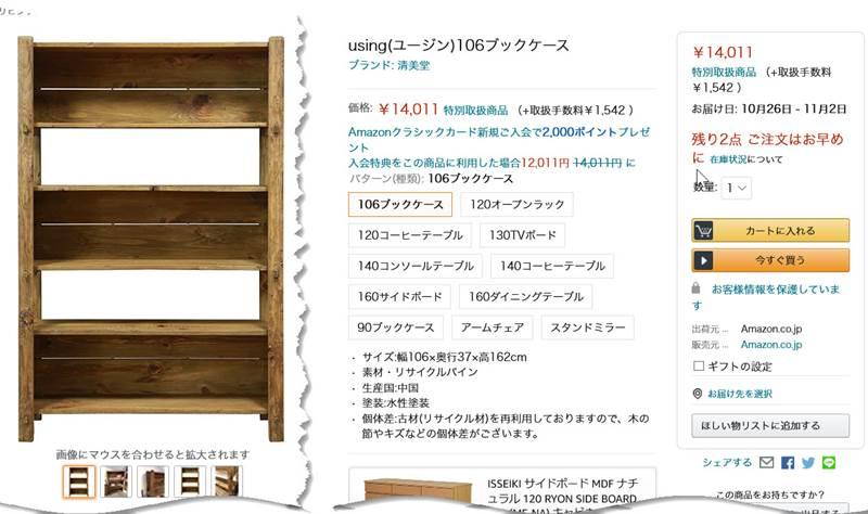 using(ユージン)106ブックケースが大幅値下がり!