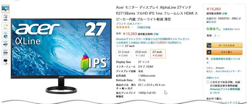 Acer 27インチフルHDモニタ AlphaLine R271Bbmix が15,283円!