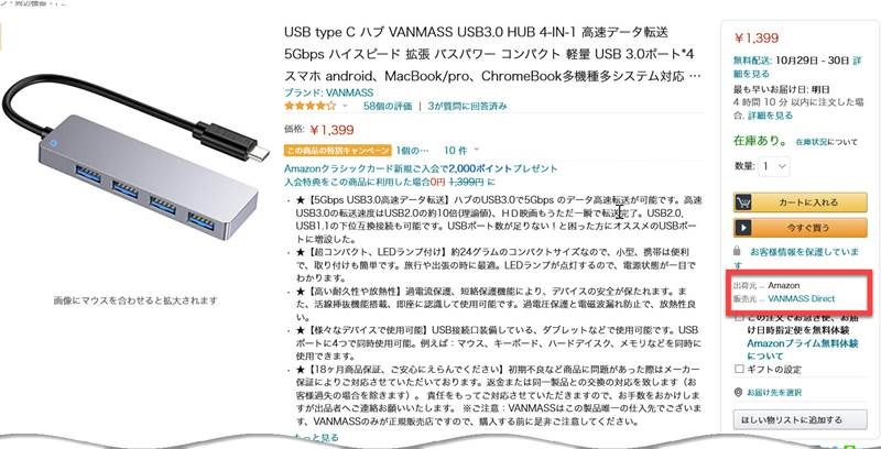 VANMASS USB3.0 type C to Type A ハブが65%オフの約500円!