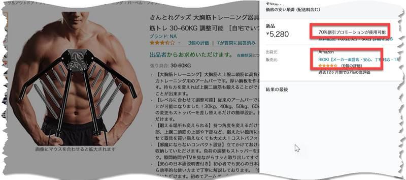 スプリング式きんとれグッズ・大胸筋トレーニング器具が7割引の1,600円!