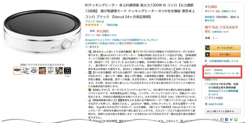 高出力1,300W 卓上IH調理器 Varcul AMK-lH-1801Aが3,980円!
