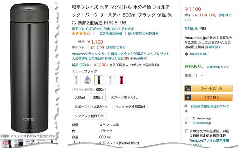 和平フレイズ 水筒 マグボトル800mlが1,100円!