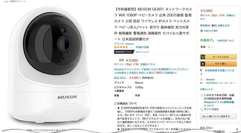 MUSON Wifi 広角ネットワークカメラ が2,786円!