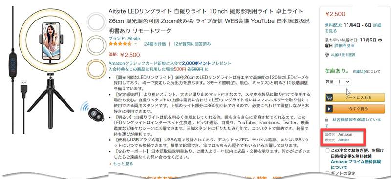 リモートワークに最適、Aitiste LEDリングライトがさらに40%オフ!1,500円!
