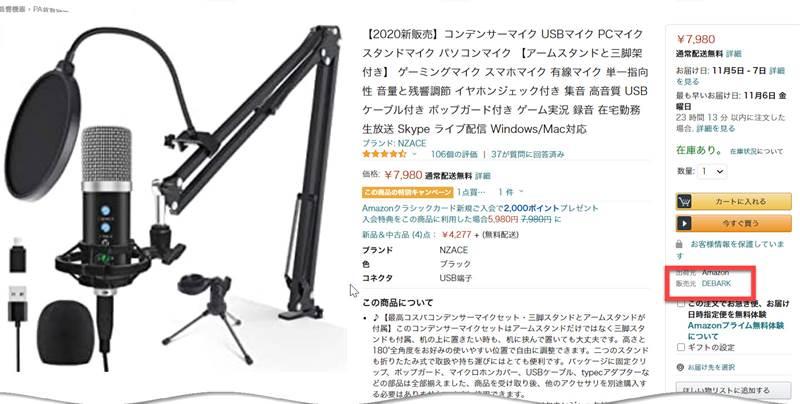 ポップガード付きPC用USB接続スタンドコンデンサーマイクがさらに半額の3,990円!