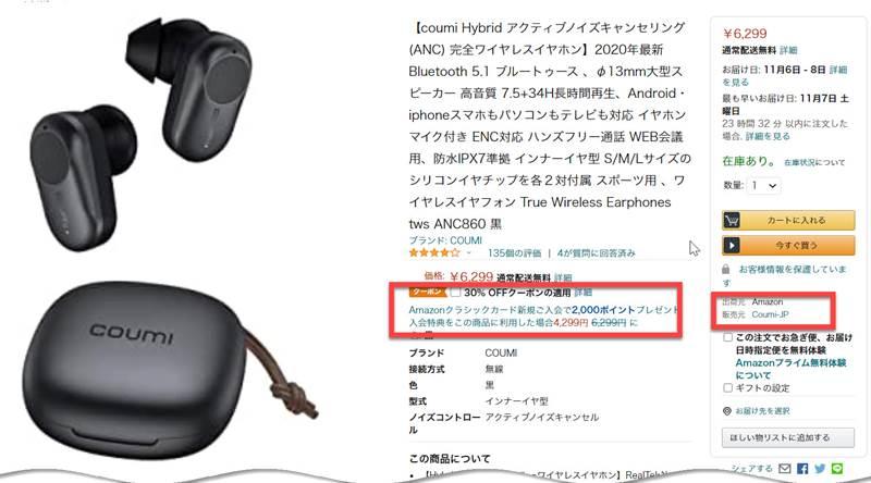 IPX7防水仕様インナーイヤーワイヤレスイヤホンが3割引き+αで3,747円!