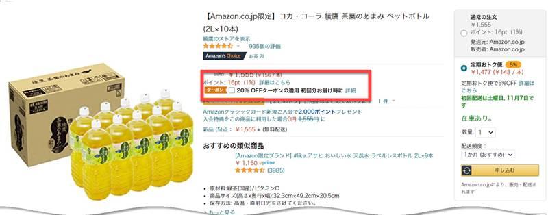 コカ・コーラ 綾鷹 茶葉のあまみ ペットボトル (2L×10本)が1,244円