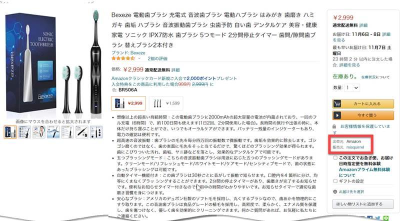 Bexeze 充電式 電動音波歯ブラシが1,200円!
