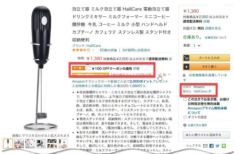 HailiCare 電動ミルク泡立て器がさらに半額640円!
