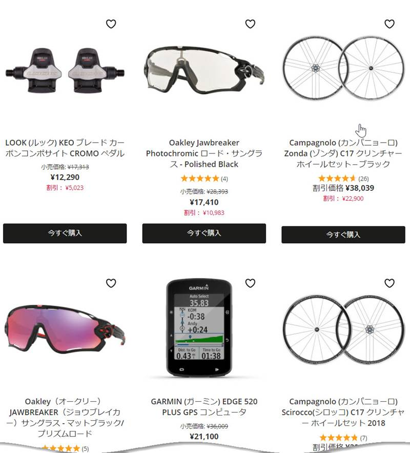 ProbikeKit 1/11日特大ゾロ目セール開催