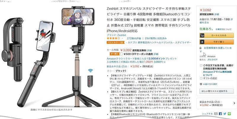 Zeshbit 4段階伸縮片手持ち単軸スマホスタビライザーが2,600円以下で買える!