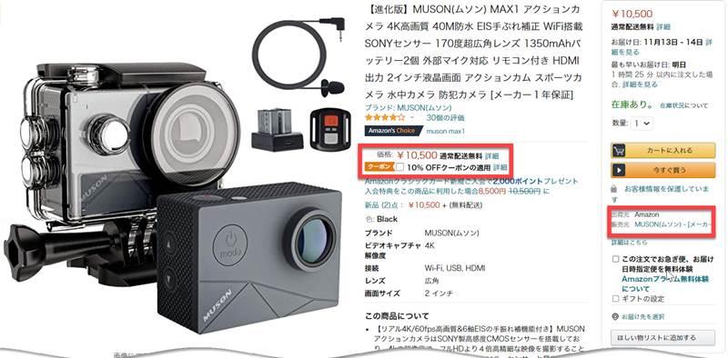 MUSON MAX1 アクションカメラ 4K高画質 40M防水がさらに割引!