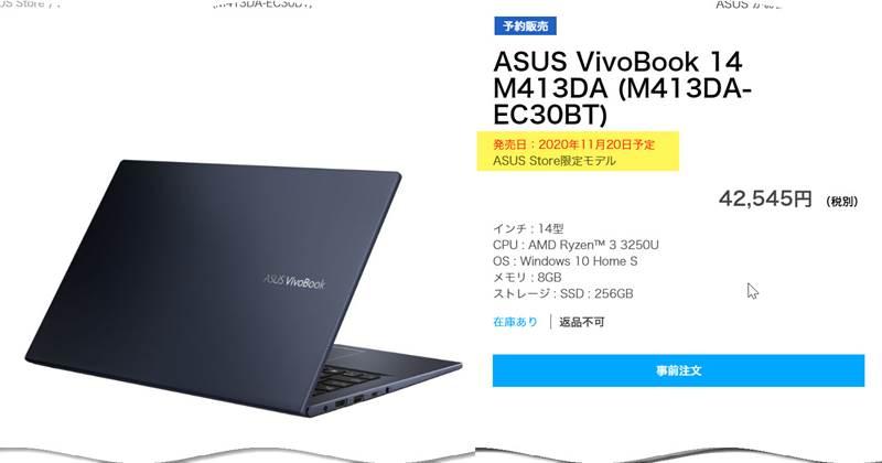 ASUS Store限定モデル VivoBook 14 M413DA-EC30BT が予約開始!
