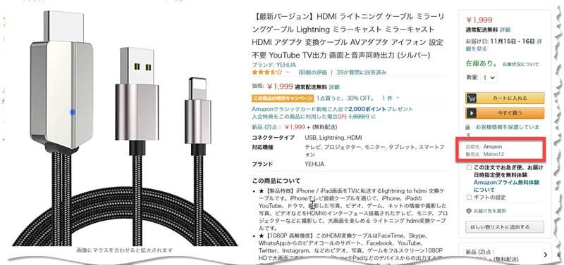 Lightning to HDMIミラーリングケーブル YEHUA LD13M-3 が大幅値下げで999円!