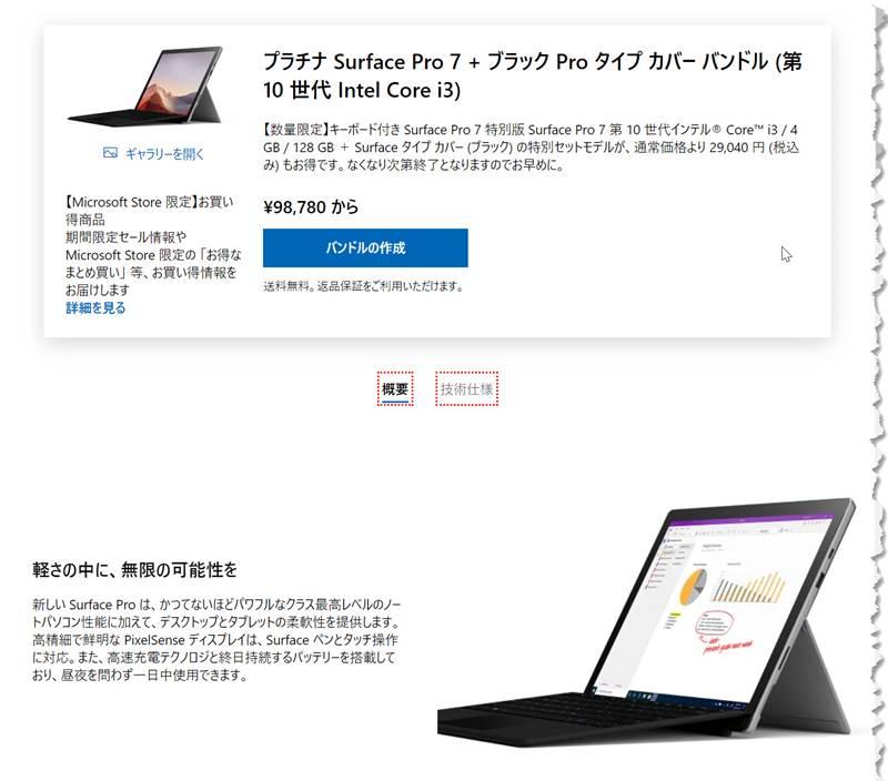 SurfacePro7キーボード付き:お得な限定特別セットモデル