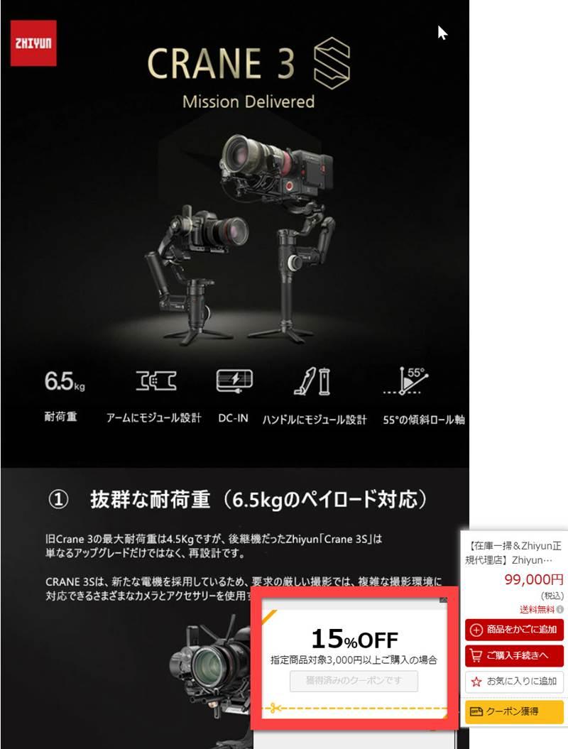 Zhiyun Crane 3S - プロ向けジンバルがさらに15%オフ