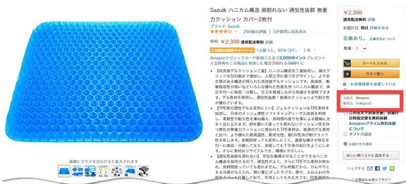 Sazuik ハニカム構造 卵割れない 通気性抜群 無重力クッションが839円!