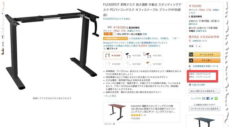 手動式 昇降範囲 71-121cm のスタンディングデスク FLEXISPOT H1 が大幅値下げ!