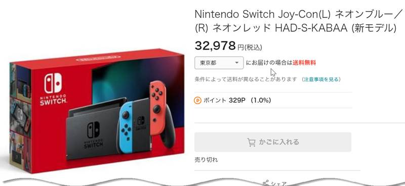 Nintendo Switch Joy-Con HAD-S-KABAA ちょっと秘密販売情報!