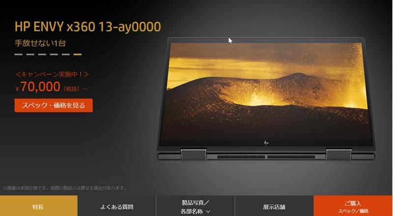 売れスジのノート、HP ENVY x360 13-ay0000が29,800円オフ!