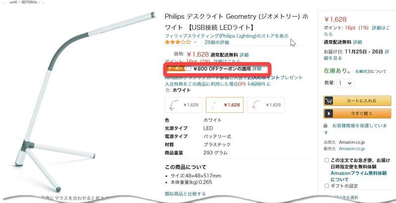 USB接続 Philips デスクライト Geometry (ジオメトリー) ホワイト が828円!