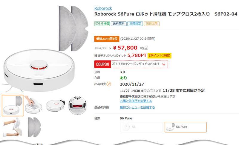 Roborock S6Pure がダブル特典キャンペーンで実質52,020円+オマケ付!