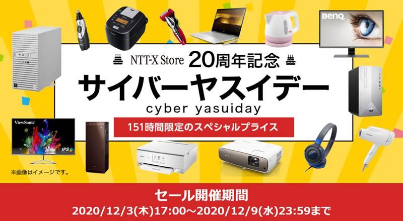 NTT-X サイバーヤスイデーでゲーミングノートなど破格に!