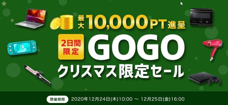 ひかりTVショッピング 2日間限定 GOGOクリスマス限定セール