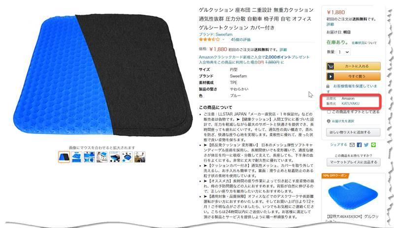 カバー付き Sweefam 厚さ4.5㎝ゲルクッション 846円!