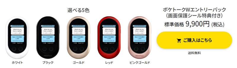 「ポケトークW」価格改定で税込9,900円!
