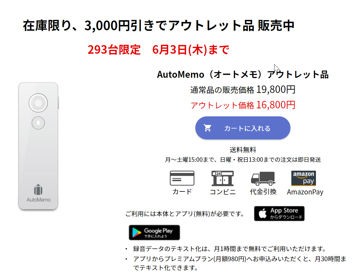 文字起こし簡単ボイスレコーダー「AutoMemo」がアウトレットで16,800円!