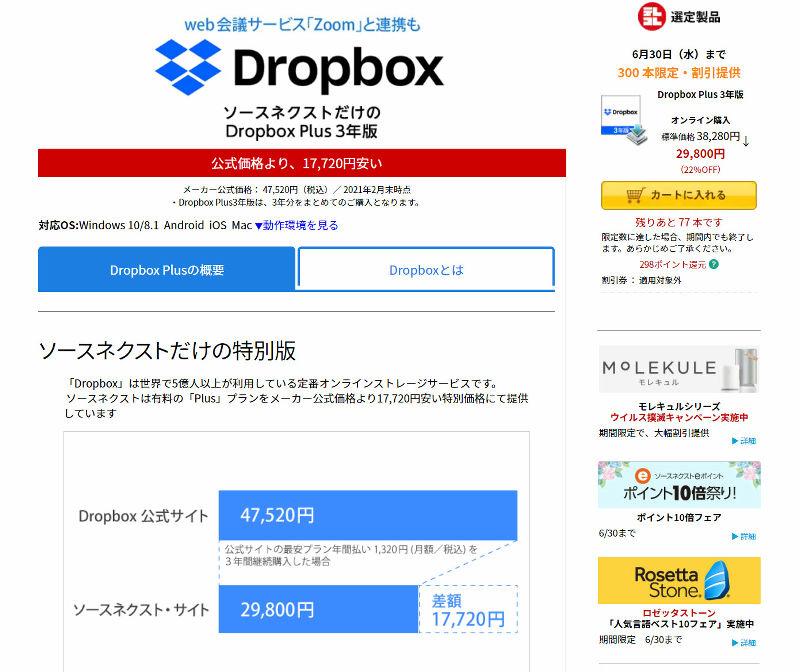 本数限定「Dropbox Plus 3年版」が29,800円!